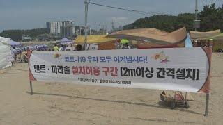 전국 해수욕장 속속 개장…코로나19 방역 안간힘 / 연합뉴스TV (YonhapnewsTV)