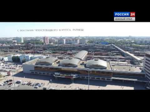 """""""Челябинск на высоте"""": железнодорожный вокзал"""