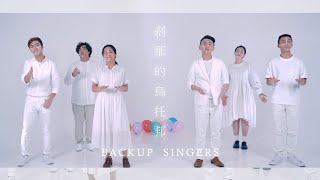岑寧兒 - 剎那的烏托邦 A Cappella Cover By Backup Singers