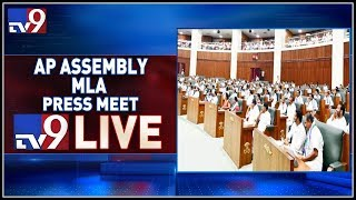 AP Assembly MLAs Press Meet LIVE || Amaravathi - TV9