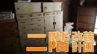 古民家の二階改装計画! thumbnail