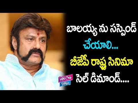 Telangana Cinema Cell Demand To Suspend Balakrishna From Maa Association | YOYO Cine Talkies