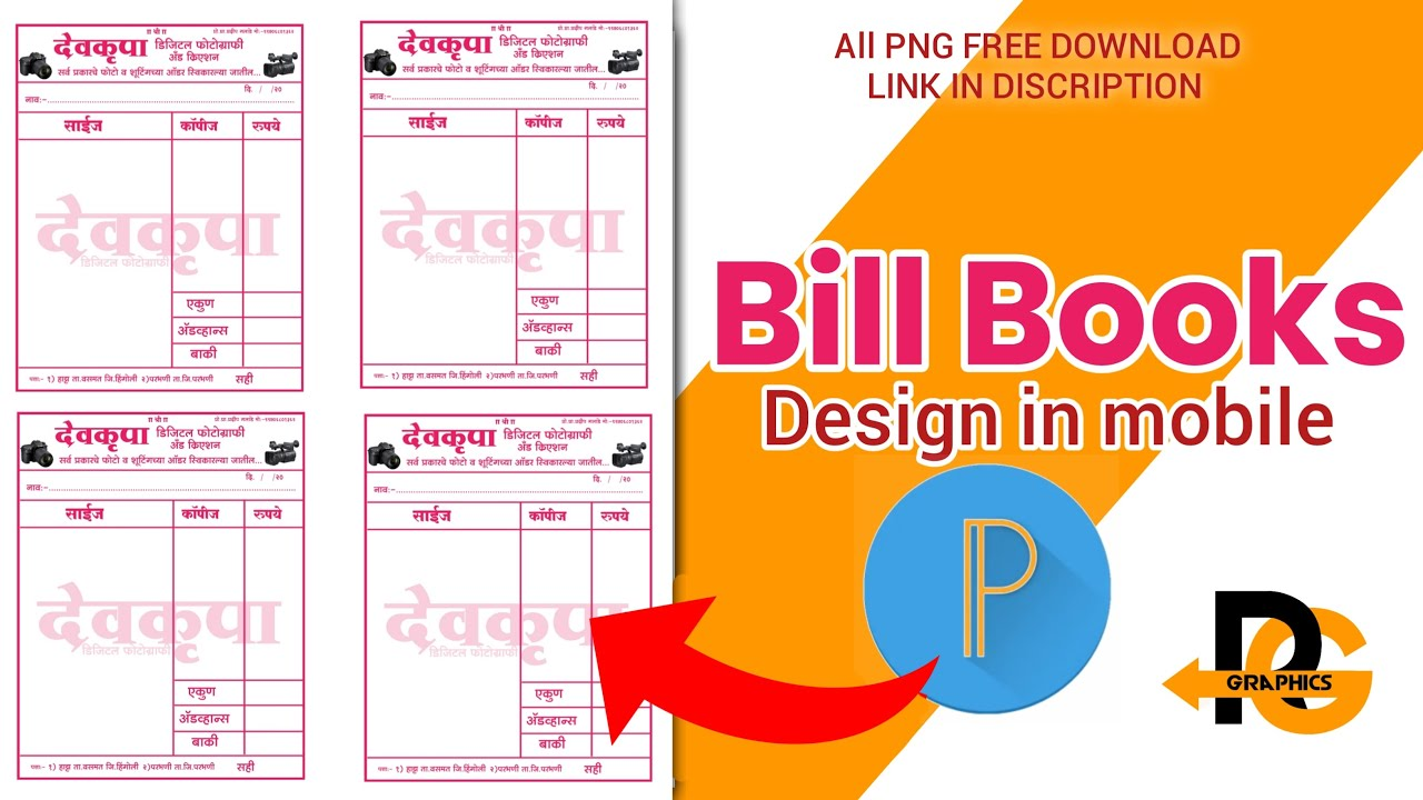 Bill book Design in mobile, bill book Editing, Bill book Editing pixellab,bill book kaise banaye,