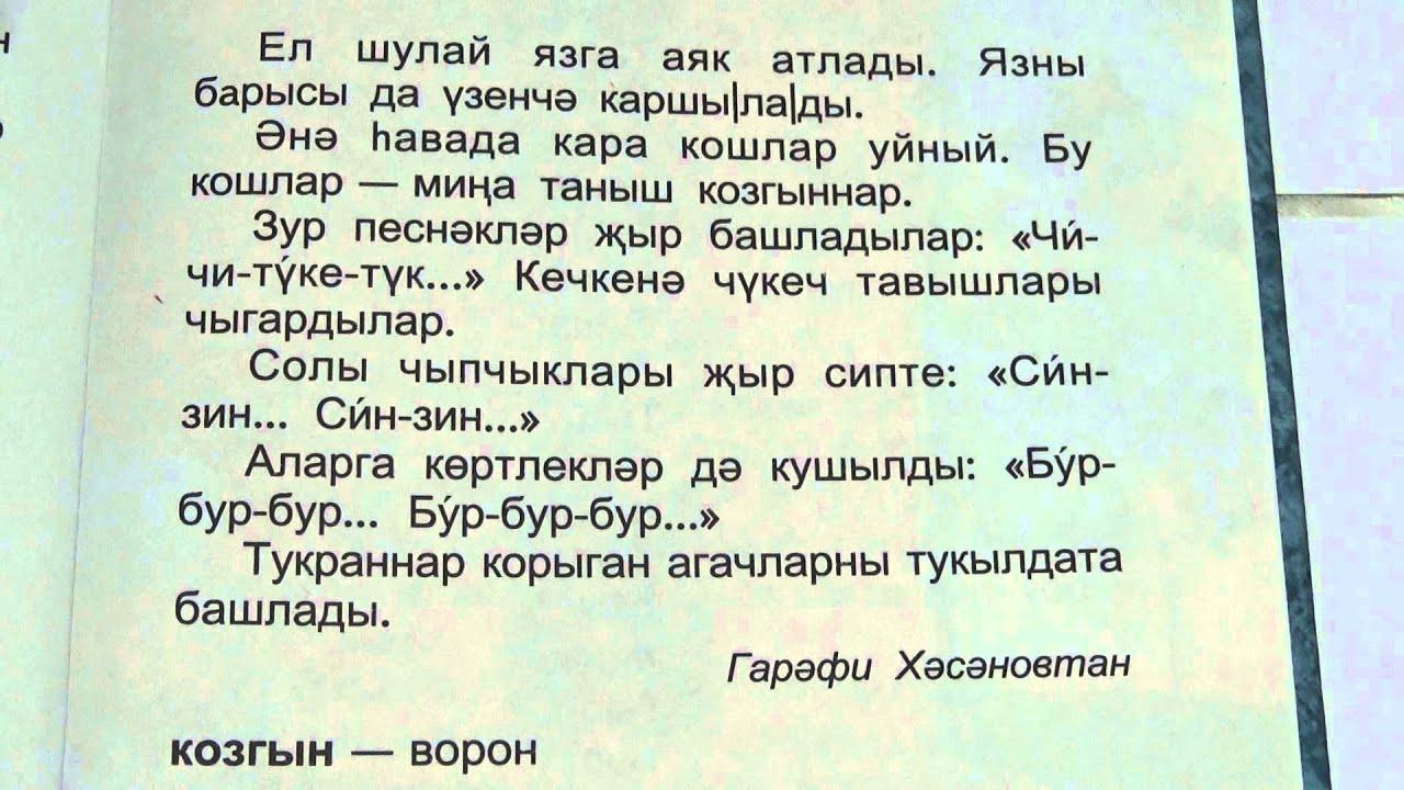 Сочинение природа очень красивая на татарском 5 класс