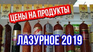 Цены на продукты питания в Лазурном Украина.  21 мая 2019