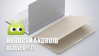 Новости Android: Выпуск #77