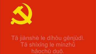 No Communist Party, No New China with subtitles  沒有共產黨就沒有新中國