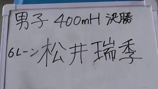 男子400mH 決勝 松井 thumbnail