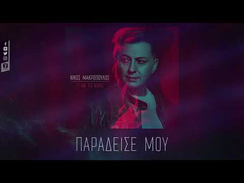 Νίκος Μακρόπουλος - Παράδεισέ Μου (Official Lyric Video HQ)