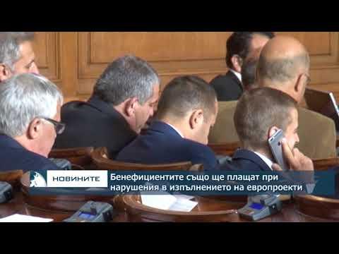 Бенефициентите също ще плащат при нарушения в изпълнението на европроекти