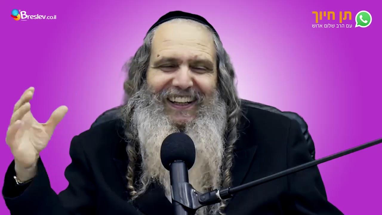 תנו חיוך עם הרב שלום ארוש - בטל בשישים