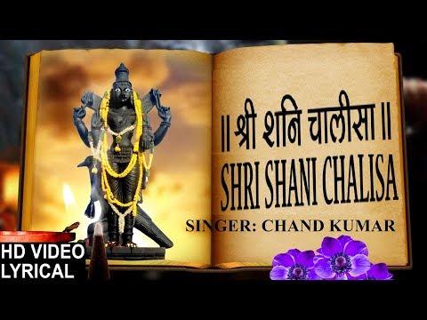 Shani Chalisa Hindi English Lyrics I CHAND KUMAR I Lyrical Video I T-Series Bhakti Sagar