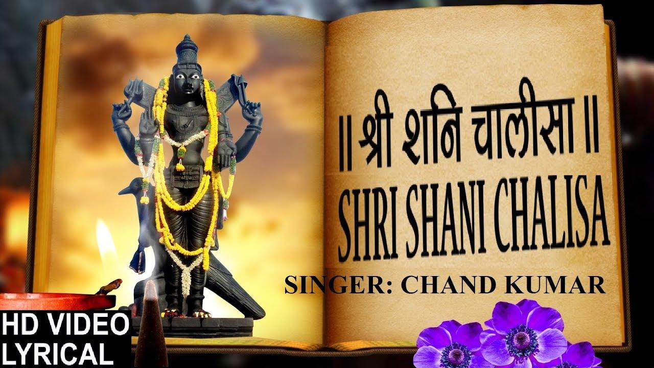 shani chalisa lyrics in english pdf