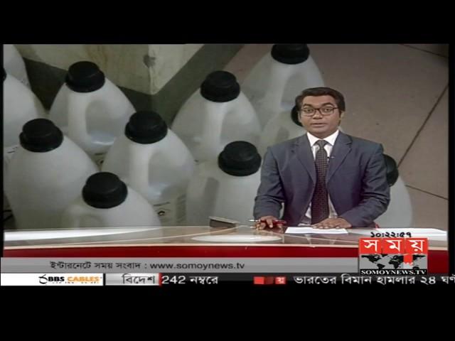 রাজধানীতে আইস নামে নতুন মাদকের সন্ধান! | কাঁচামাল জব্দ | BD Latest News | Somoy TV