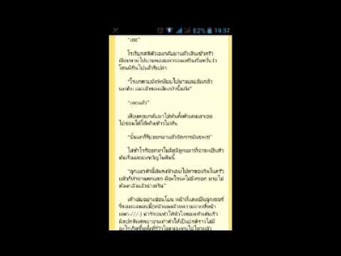 ไคฝึกอ่านนิยาย1