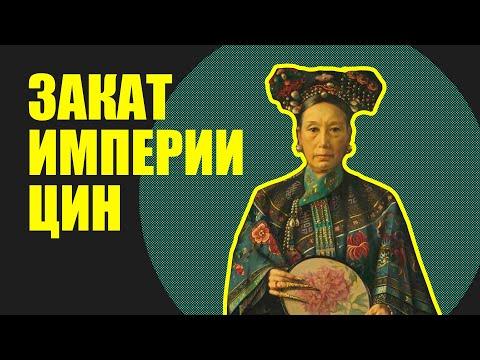 Императрица Цыси и ЗАКАТ КИТАЙСКОЙ ИМПЕРИИ ЦИН (Боксерское восстание)// Redroom