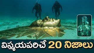 TOP 20 Mind blowing Facts You Never Know | Surprising Facts In Telugu | Unknown Facts Telugu