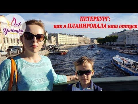ДЕЛЮСЬ СЕКРЕТАМИ: БИЛЕТЫ на САПСАН - КАК КУПИТЬ ДЕШЕВЛЕ?  БРОНИРОВАНИЕ ОТЕЛЯ. Петербург 2017