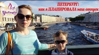 ДЕЛЮСЬ СЕКРЕТАМИ: БИЛЕТЫ на САПСАН - КАК КУПИТЬ ДЕШЕВЛЕ?  БРОНИРОВАНИЕ ОТЕЛЯ. Петербург 2017 thumbnail