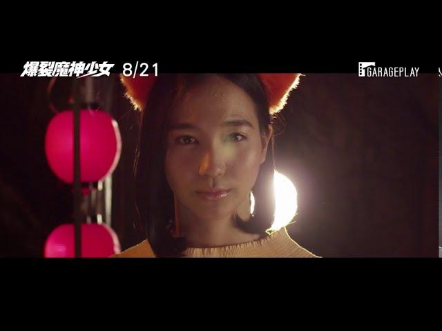 【爆裂魔神少女】 電影預告 傳說的邪典電影【機關槍少女】極惡升級版!8/21 納命來吧!