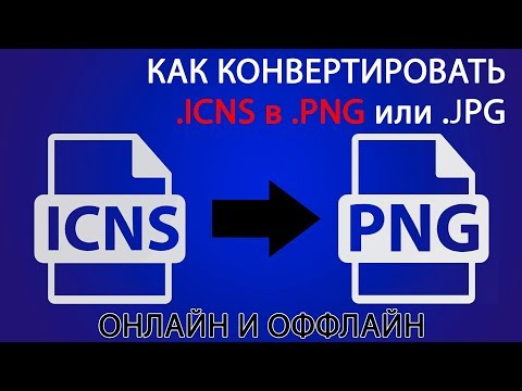 Как конвертировать файл .icns в .png или .jpg | Icns To Png | онлайн и в Windows MacOSX Linux