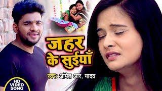 ज़हर के सुईया - #Video Song - Amit R Yadav का सबसे बड़ा दर्दभरा गाना - Bhojpuri Sad Song 2019