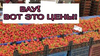 ВОТ ЭТО ЦЕНЫ!!! ТУРЦИЯ  2019 / Турецкий базар в КОНАКЛЫ / Овощи и фрукты / Одежда в Турции!