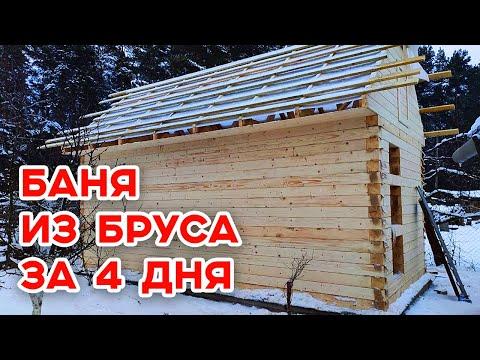 КРУТАЯ Баня 3х6 метров | Быстрое строительство бани за 4 дня смотреть видео онлайн
