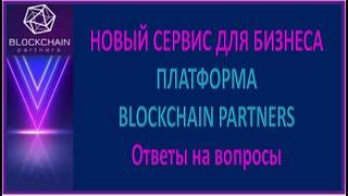 НОВЫЙ СЕРВИС ДЛЯ БИЗНЕСА  ПЛАТФОРМА BLOCKCHAIN partners. Ответы на вопросы