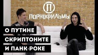 Порнофильмы о Путине, Скриптоните и Панк-роке