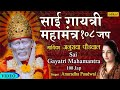 Anuradha Paudwal - Sai Gayatri Mahamantra - 108 Time
