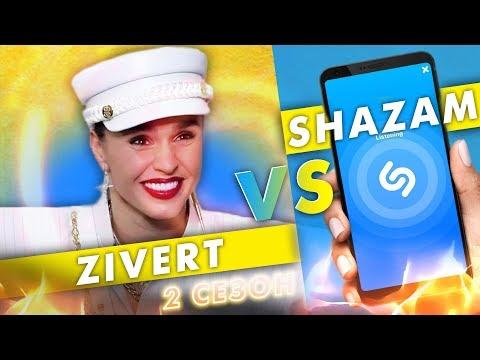 ZIVERT против SHAZAM | ШОУ ПОшазамим
