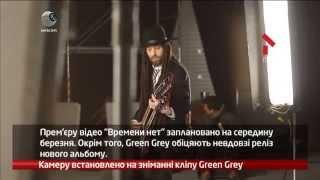 webкамера - Камера Установлена: Съемки Клипа Green Grey - 16.03.2015
