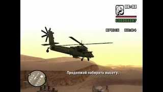 GTA San Andreas - Обучение полетам - взлет вертолета#1