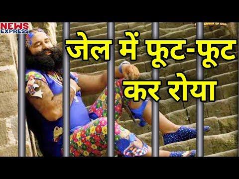 Jail में फूट-फूट कर रोया Ram-Rahim, नहीं आ रही है नींद