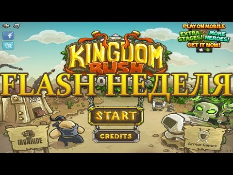 Играть в онлайн флеш игру Защита королевства Kingdom Rush