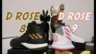 最惊喜与最失望——adidas D Rose 8 & D Rose 9(罗斯8 罗斯9)实战测评