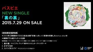 7月29日発売 ニューシングル「裏の裏」発売決定 http://passepied.info/...