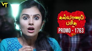 Kalyanaparisu Tamil Serial - கல்யாணபரிசு | Episode 1763 - Promo | 20 Dec 2019 | Sun TV Serials