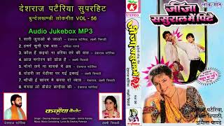 Jija Sasural Me Pite   Lokgeet   Deshraj Pateriya MP3 Audio Jukebox Vol 56