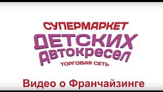 Франшиза детские автокресла(Открой Магазин Детских Автокресел в своем городе. http://kresla-market.ru/fran/, 2016-01-13T06:55:53.000Z)