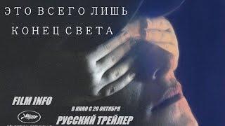 Это всего лишь конец света (2016) Трейлер к фильму (Русский язык)