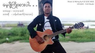 Download Video ေမ့ဖို႔ႀကိဳးစာပါ # ေတးေရး ~ သဟာေအာင္ / ေတးဆို ~ ဟန္မင္းဆက္(ကေလးဝ) MP3 3GP MP4