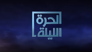 #الحرة_الليلة: تجدد الجدل بشأن الزواج المدني في #لبنان
