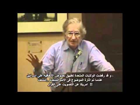 الحرب على الإرهاب ( نعوم تشومسكي )