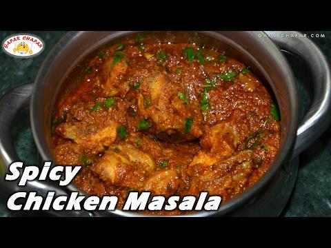 Chicken Masala | Easy Chicken Recipe | Recipe For Chicken Lovers | Gapar Chapar