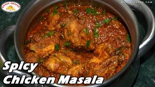 Chicken Masala   Easy Chicken Recipe   Recipe For Chicken Lovers   Gapar Chapar
