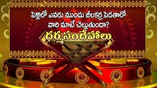 Importance of Jeelakarra Bellam in Marriages || Dharma Sandehalu || Bhakthi TV