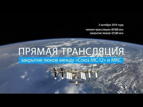 Закрытие люков между «Союз МС-12» и МКС