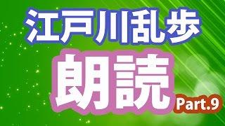 小中学校の図書館に、かならず置いてあった、 江戸川乱歩 少年探偵シリ...